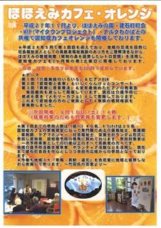 ほほえみカフェオレンジ ちらし.jpg