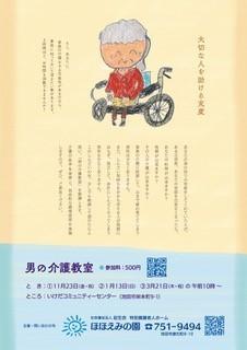 男の介護教室.jpg